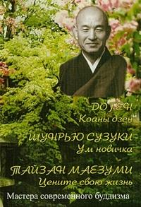 Доген, Ш., Маезуми Т. Коаны дзен Ум новичка Цените свою жизнь