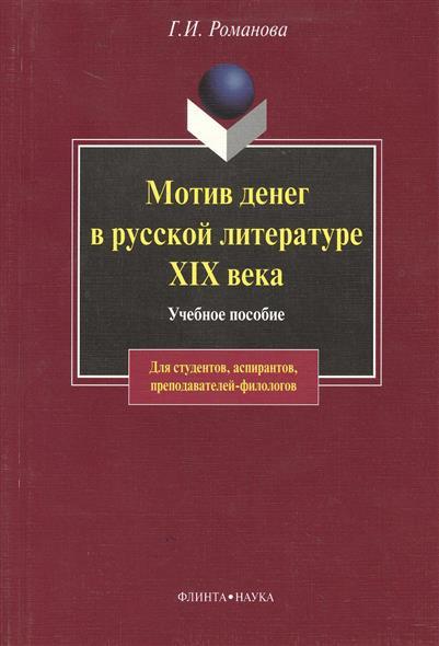 Мотив денег в русской литературе XIX века. Учебное пособие