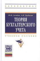 Теория бухгалтерского учета. Учебное пособие. Третье издание, переработанное и дополненное
