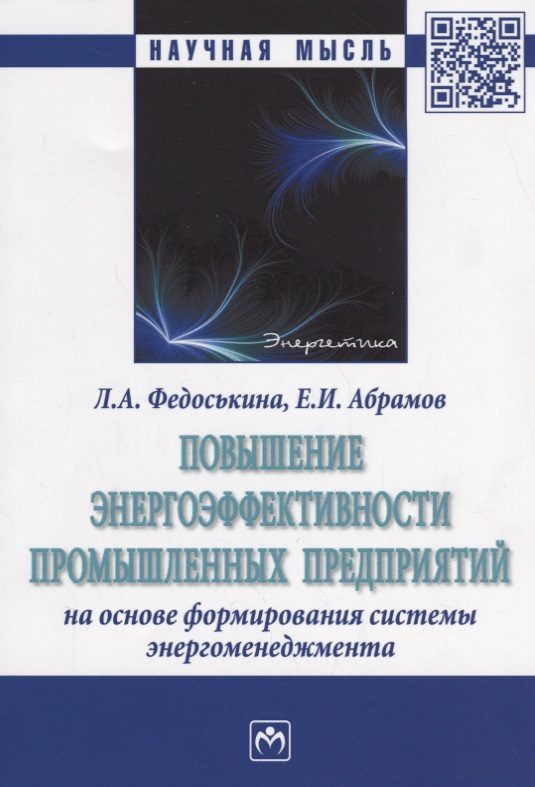 Федоськина Л., Абрамов Е. Повышение энергоэффективности промышленных предприятий связь на промышленных предприятиях