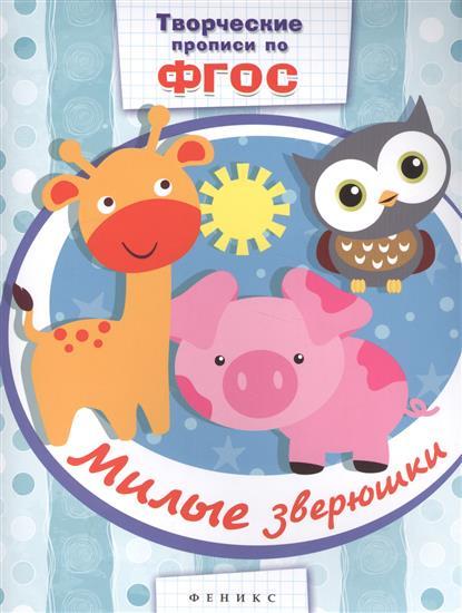Фоминичев А. (отв.ред.) Милые зверюшки