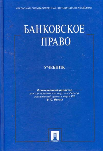 Банковское право Учебник