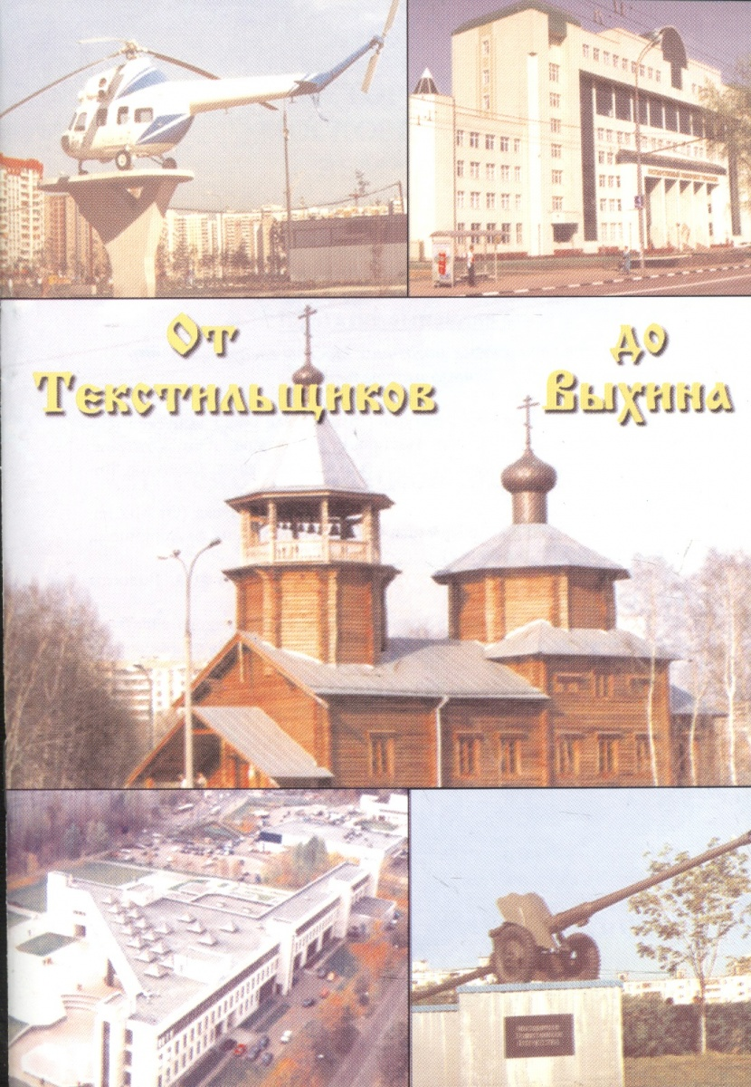 Стародубов Ю. От Текстильщиков до Выхина ISBN: 5934063251