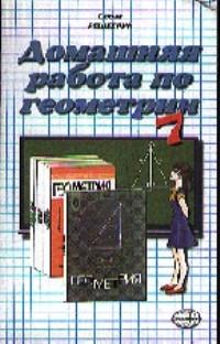 Лаппо Л., Сапожников А. ДР по геометрии 7 кл