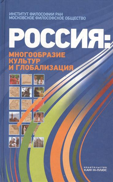 Лисеев И. (ред.) Россия: многообразие культур и глобализация экономическая глобализация истоки и результаты
