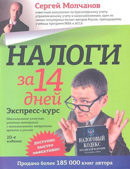 Молчанов С. Налоги за 14 дней. Экспресс-курс. 10-е издание, переработанное и дополненное