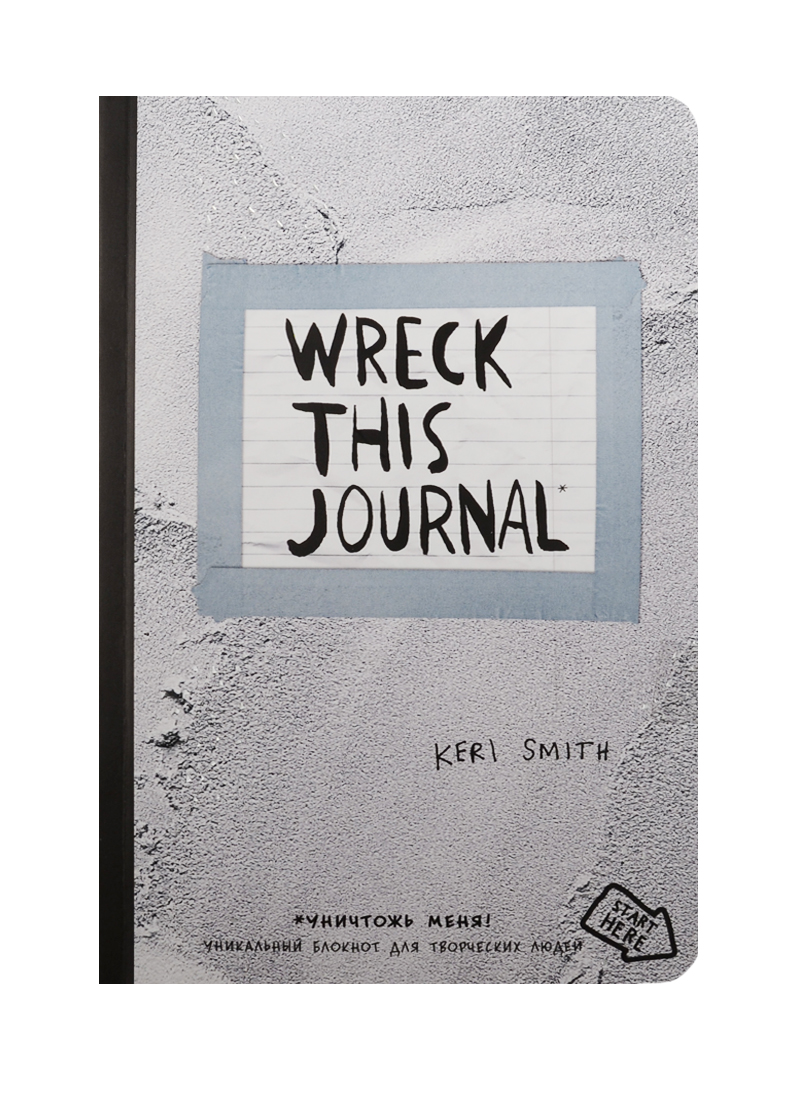 Уничтожь меня! Уникальный блокнот для творческих людей (цементная обложка) (Wreck this journal)