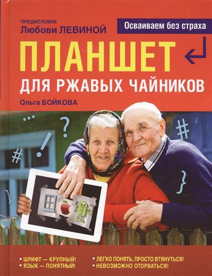 Бойкова О. Планшет для ржавых чайников