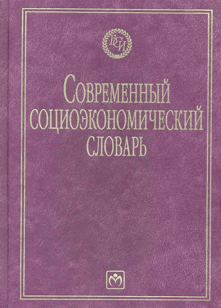 Райзберг Б. Современный социоэкономический словарь
