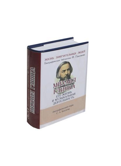Михаил Глинка. Его жизнь и музыкальная деятельность. Биографический очерк (миниатюрное издание)