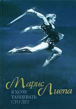Лиепа М. Я хочу танцевать сто лет нина ананиашвили андрис лиепа такой короткий век… dvd