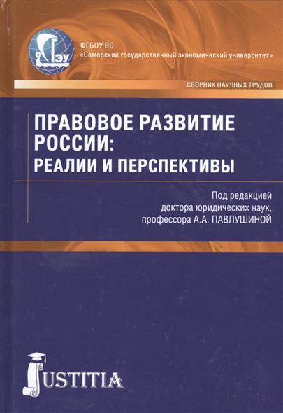 Правовое развитие России: реалии и перспективы. Сборник научных трудов