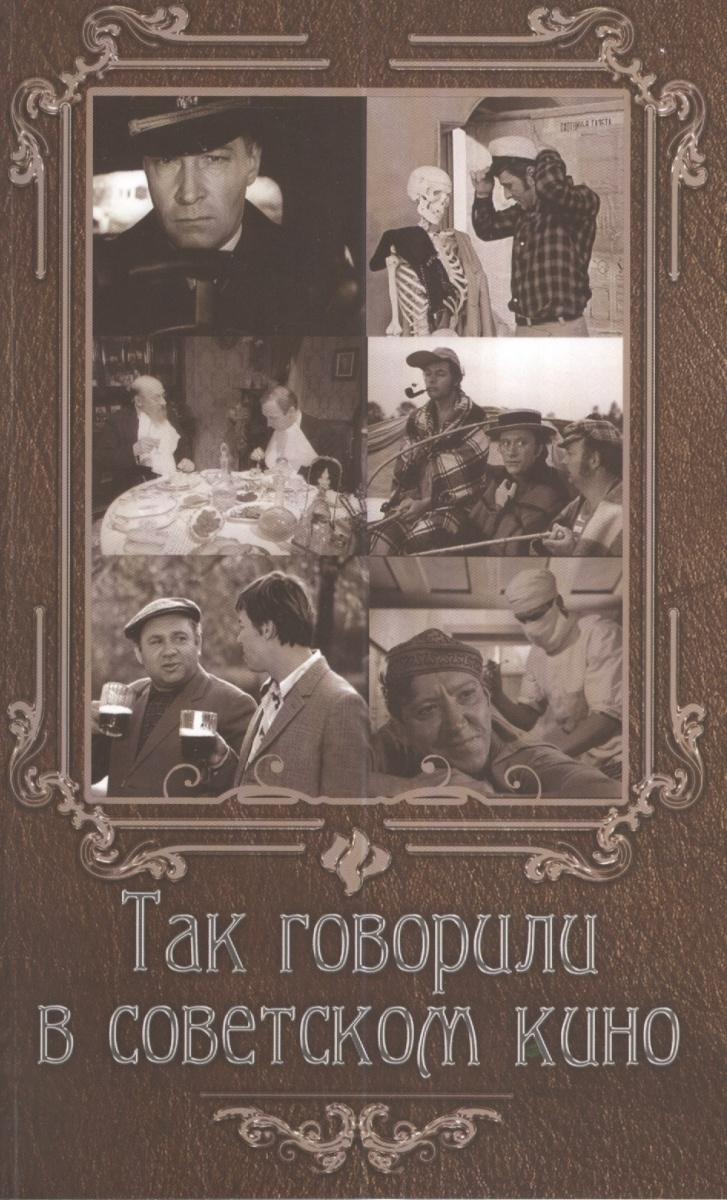 Андрианова Е. (сост.) Так говорили в советском кино е бархатова конструктивизм в советском плакате soviet constructivist posters