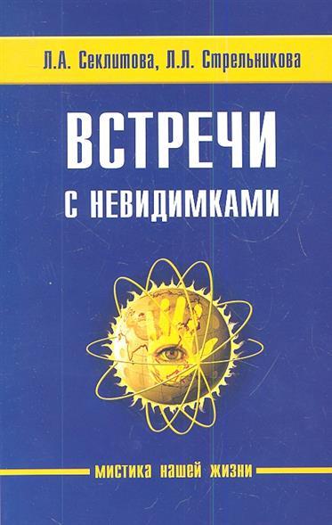 Секлитова Л., Стрельникова Л. Встречи с невидимками