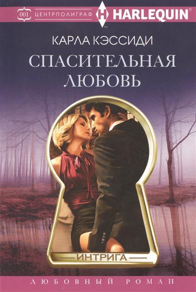 Кэссиди К.: Спасительная любовь. Роман