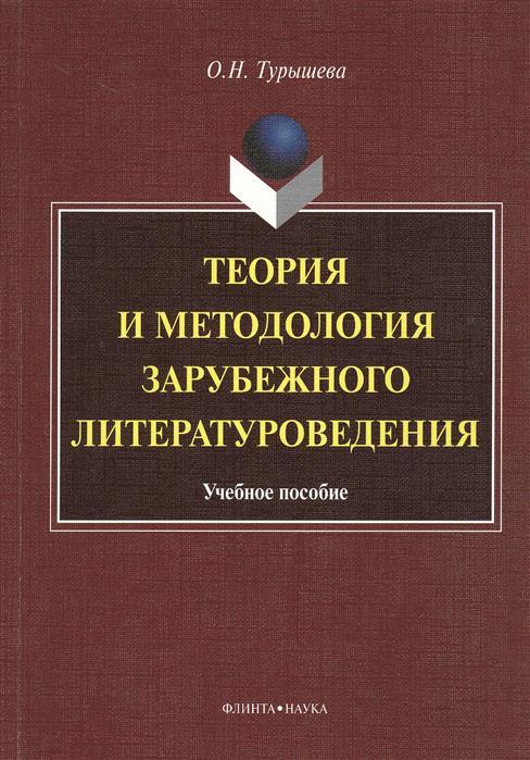 Турышева О. Теория и методология зарубежного литературоведения: учебное пособие