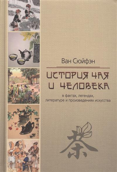 История чая и человека в фактах, легендах, литературе и произведениях искусства