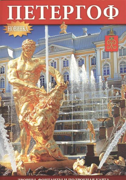 Петергоф. Дворцы, фонтаны и подробная карта. Буклет на русском языке