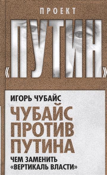 Чубайс против Путина. Чем заменить