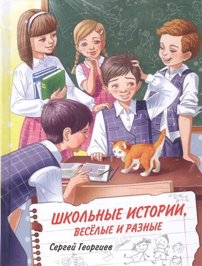 Георгиев С. Школьные истории, веселые и разные алексей комлев школьные истории