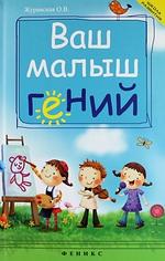 Ваш малыш, гений: интеллектуальное развитие ребенка от 0 до 7 лет