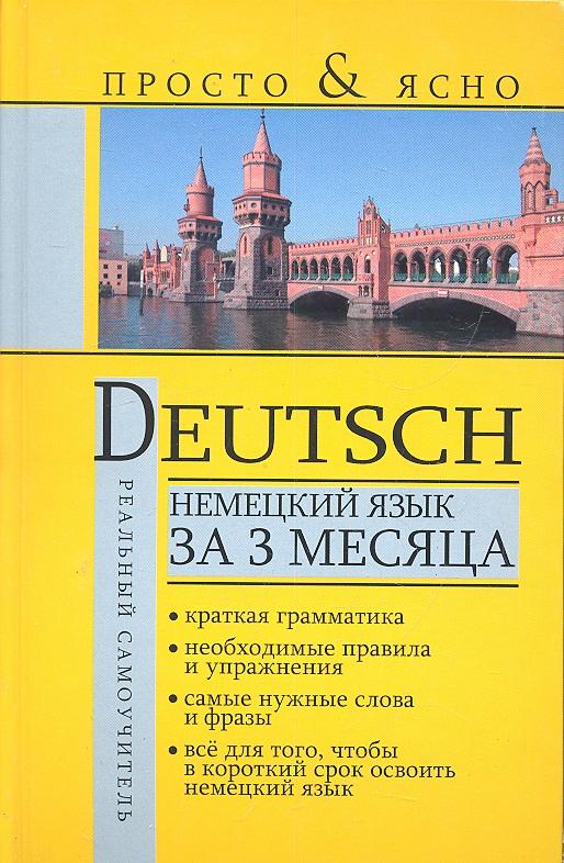 Матвеев С. Немецкий язык за 3 месяца