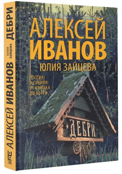 Иванов А., Зайцева Ю. Дебри ю г иванов русская эволюция