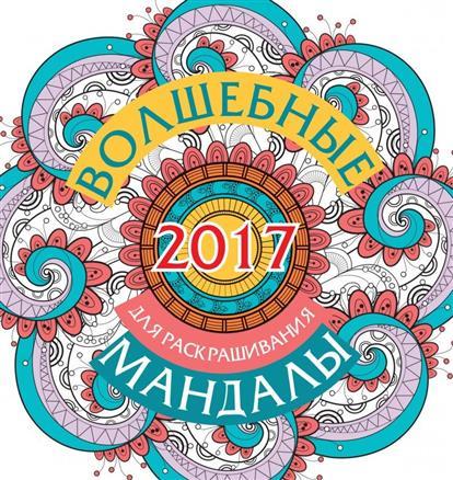 Волшебные мандалы на 2017 год для раскрашивания