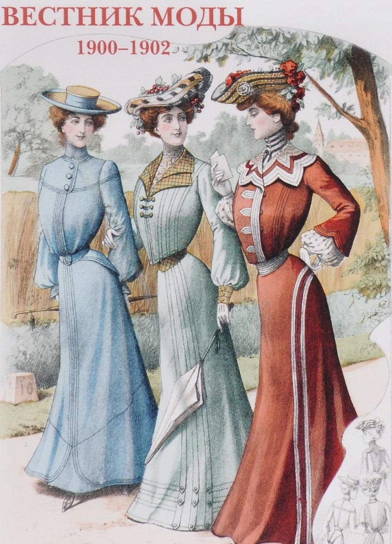 Вестник моды. 1900-1902. Набор открыток