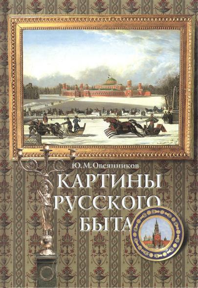 Картины русского быта