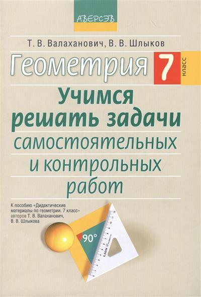 Геометрия класс Учимся решать задачи самостоятельных и  Учимся решать задачи самостоятельных и контрольных работ К пособию