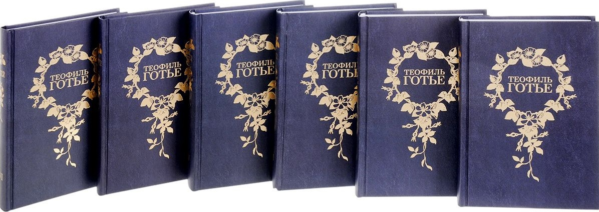Готье Т. Теофиль Готье (Собрание сочинений в шести томах) (комплект из 6 книг) розанов в в в розанов собрание сочинений в 8 томах комплект из 8 книг