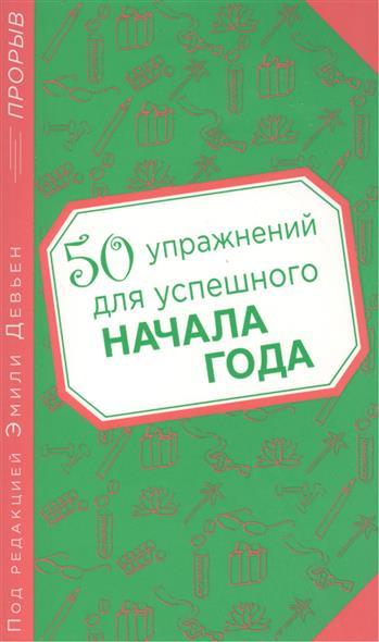 Девьен Э. 50 упражнений для успешного начала года 50 незаменимых упражнений для здоровья dvd