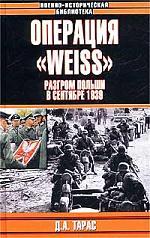 Операция Weiss Разгром Польши в сентябре 1939