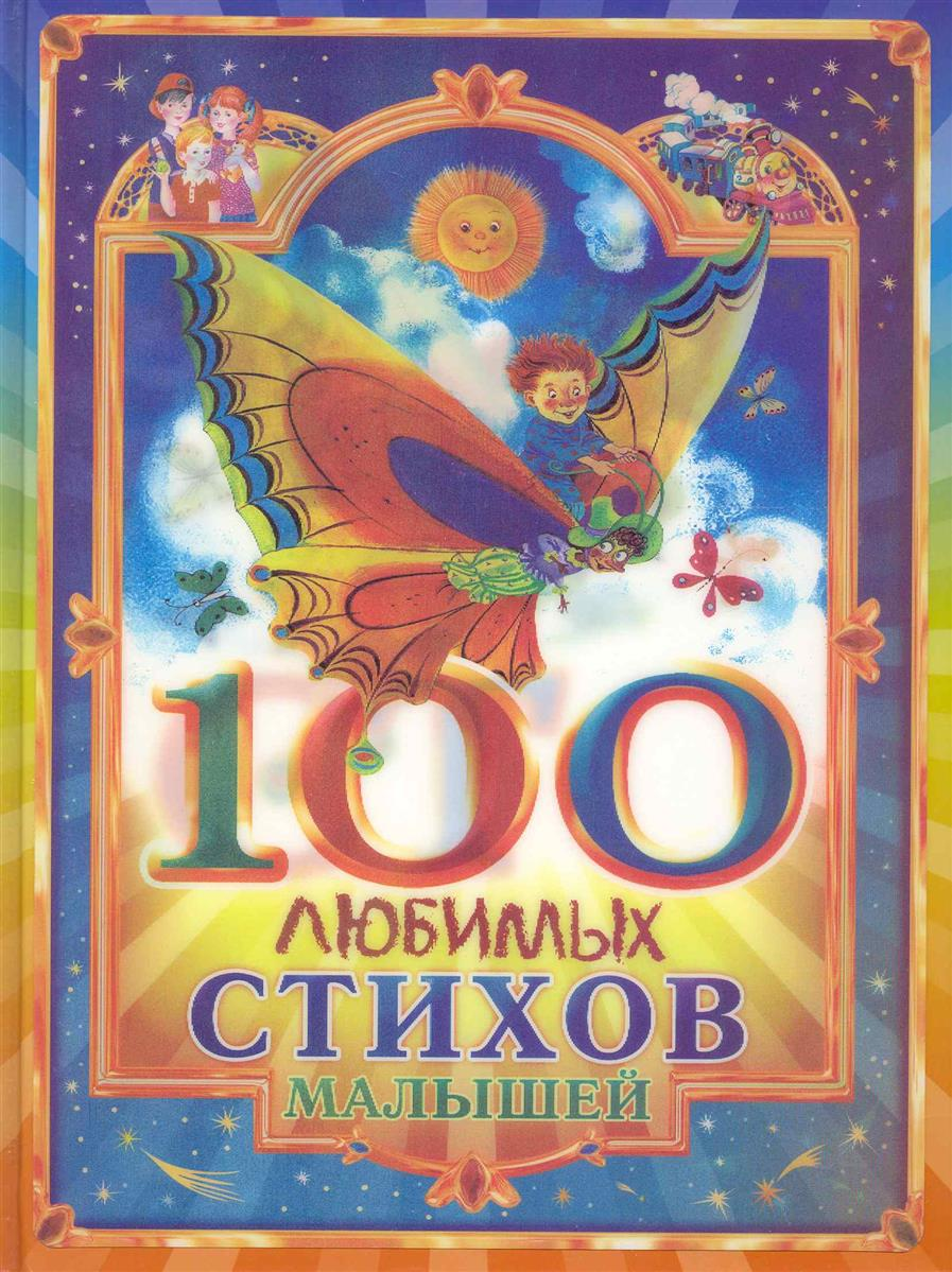 100 любимых стихов малышей ISBN: 9785170530304 росмэн 100 любимых стихов для малышей
