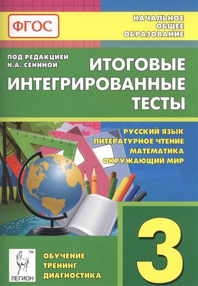 Итоговые интегрированные тесты. Русский язык. Литературное чтение. Математика. Окружающий мир. 3 класс. Учебное пособие