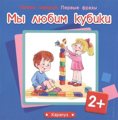 Савушкин С. Фролова Г. Мы любим кубики савушкин с фролова г мы любим кубики