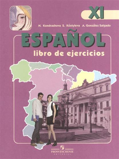Испанский язык. Рабочая тетрадь. XI класс. Пособие для учащихся общеобразовательных учреждений и школ с углубленным изучением испанского языка