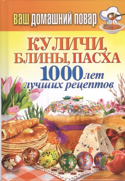 Кашин С. (сост.) Куличи, блины, пасха. 1000 лет лучших рецептов