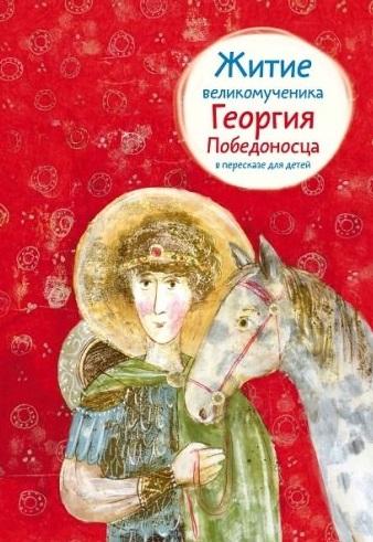 Фарберова Л. Житие великомученика Георгия Победоносца в пересказе для детей