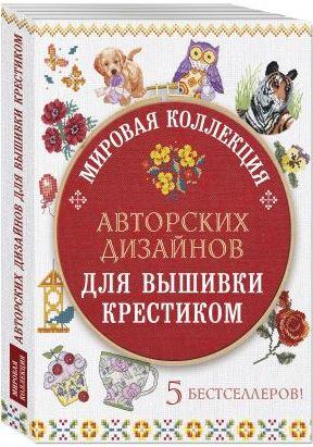 Мировая коллекция авторских дизайнов для вышивки крестиком (комплект из 5 книг)