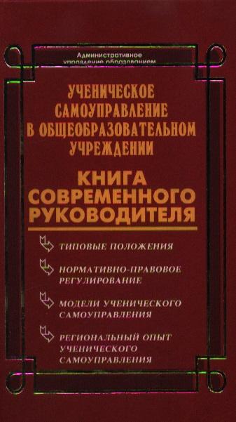 Ученическое самоуправление в общеобраз. учреждении Книга совр. руководителя