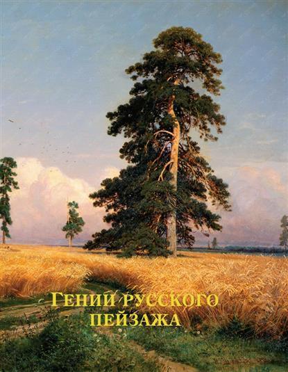 Евстратова Е., Донец В., Сергиевская Н. Гении русского пейзажа