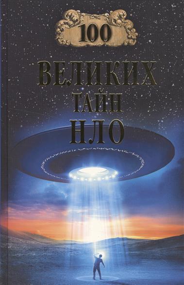 Непомнящий Н. (сост.) Сто великих тайн НЛО николай непомнящий 100 великих тайн доисторического мира