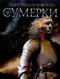 Глуховский Д. Сумерки глуховский д а текст