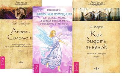 Верче Д. Невидимые помощники + Ангелы Соломона + Как видеть ангелов (комплект из 3-х книг)
