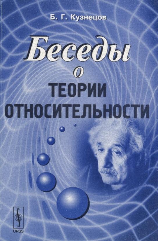 Кузнецов Б. Беседы о теории относительности цена