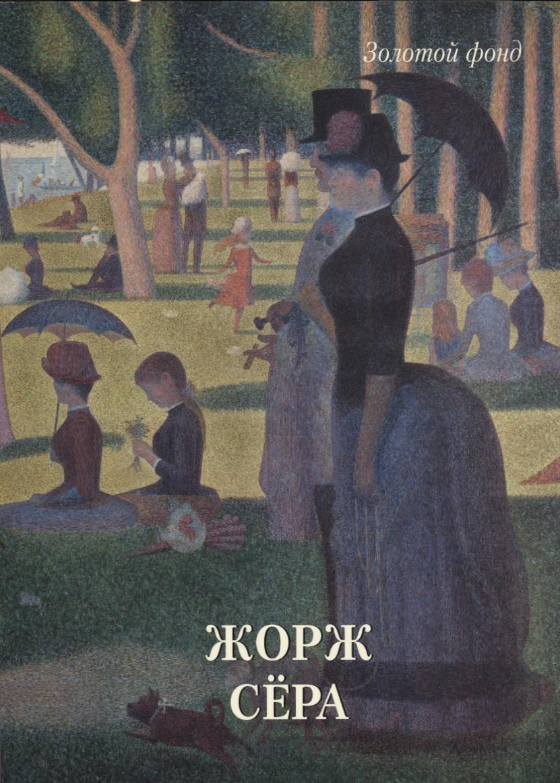 Жорж Сера