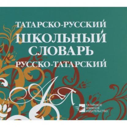 Татарско-русский, русско-татарский школьный словарь