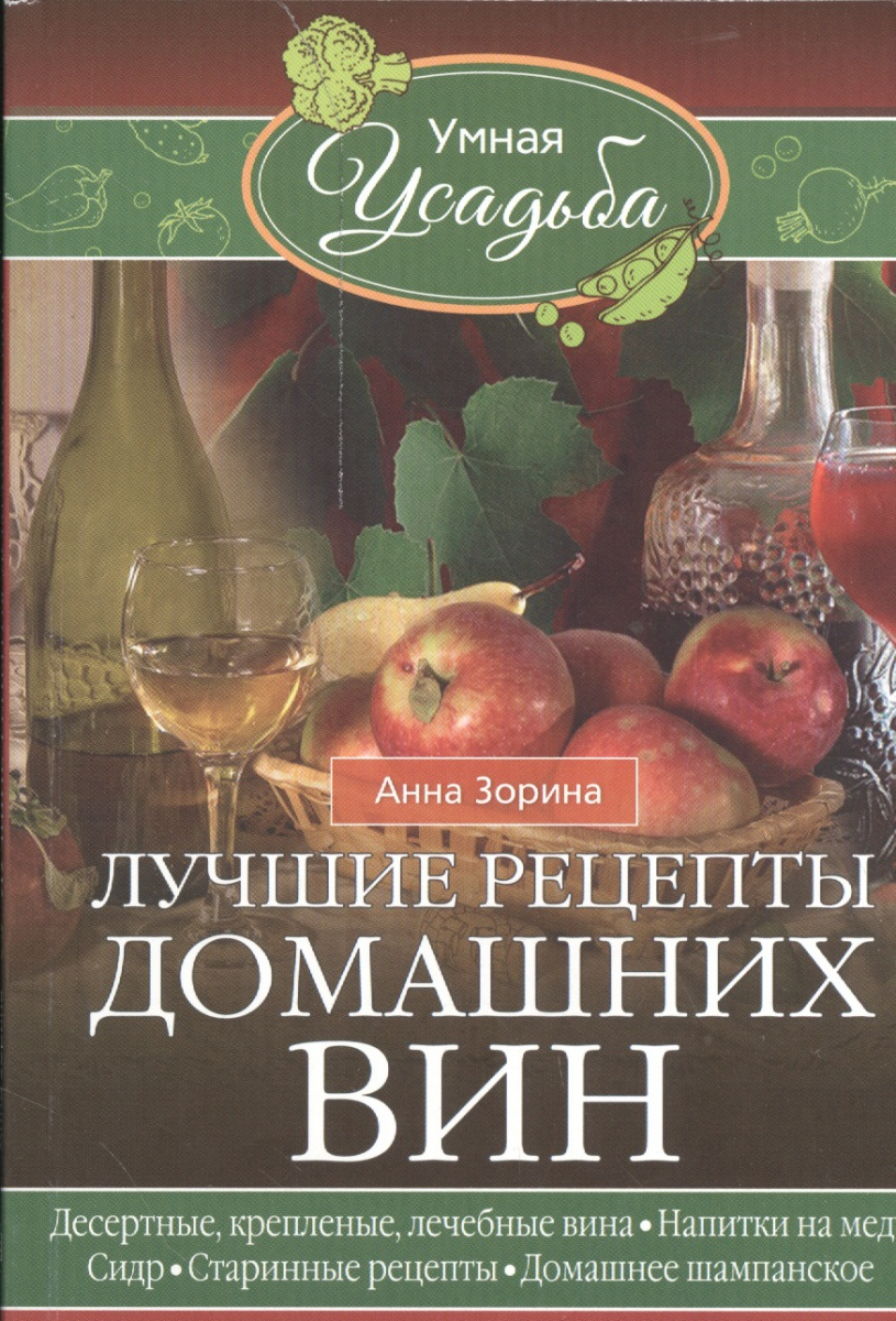 Зорин И. Лучшие рецепты домашних вин. Десертные, крепленые, лечебные вина. Напитки на меду. Сидр. Старинные рецепты. Домашнее шампанское дикуль валентин иванович остеохондроз лучшие лечебные упражнения